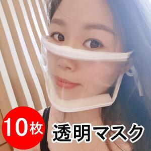 【翌日出荷】透明マスク 10個 クリアマスク スポンジ マウスシールド マウスガード 口元ガード 男女兼用 送料無料