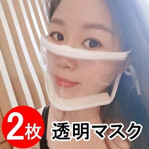 【翌日出荷】透明マスク 2個 クリアマスク スポンジ マウスシールド マウスガード 口元ガード 男女兼用 送料無料