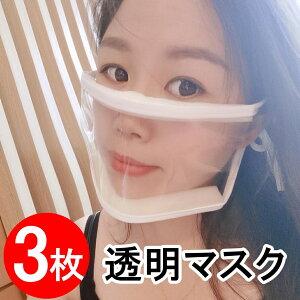 【翌日出荷】透明マスク 3個 クリアマスク スポンジ マウスシールド マウスガード 口元ガード 男女兼用 送料無料