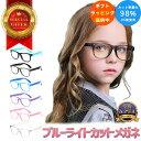 ブルーライトカット PCメガネ 子ども用 キッズ用 ブルーライトカットメガネ 子供用 PC眼鏡 ウエリントン パソコン メ…