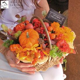 かぼちゃ フラワーアレンジメント ハロウィン 飾り 花 プレゼント ギフト おしゃれ かわいい カボチャ パンプキン オレンジ 緑 白 大人 秋の贈り物 玄関 家 店 バスケット インスタ映え かご 秋のアレンジ