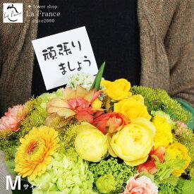 こんな時だから、花を贈ろう!ハロウィン 配送 配達 フラワーアレンジメント 応援 花 頑張ろう メッセージ カード ピンク 赤 黄 緑 紫 全品送料無料 生花 6色から選択可能