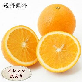 【訳あり15キロ】オレンジ ネーブル バレンシア 15kg 輸入 アメリカ産 カリフォルニア産 オーストラリア産 お試し 訳あり B品 送料無料 業務用【ラッキーシール対応】