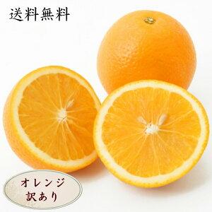 【訳あり】オレンジ ネーブル バレンシア 3kg 輸入 アメリカ産 カリフォルニア産 オーストラリア産 お試し 訳あり B品 送料無料