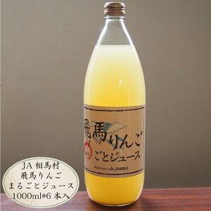 まるごとりんごジュース JA相馬村 青森 1000ml 果汁100% おいしい 飲みやすい 砂糖不使用 国産 産地直送 6本入