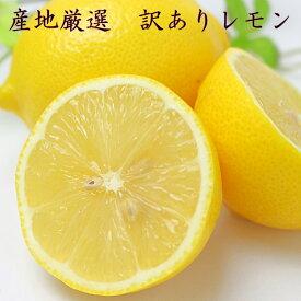 【訳あり】レモン 3kg Lemon 輸入 アメリカ産 カリフォルニア産 カルフォルニア産 チリ産 産地厳選 お試し 訳あり B品 送料無料