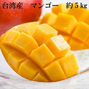 【クール便込】マンゴー 台湾産 空輸 AIR アーウィン種 アーウィンマンゴー 愛文 太陽のタマゴと同品種 約5kg 10玉〜12玉入 mango アップルマンゴー 父の日 お中元 贈答品用 プレゼント用 ご家庭