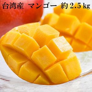 マンゴー 台湾産 空輸 AIR アーウィン種 アーウィンマンゴー 愛文 太陽のタマゴと同品種 約2.5kg 5玉〜6玉入 mango アップルマンゴー 父の日 ご家庭用 ※贈答品には向きません