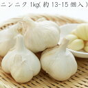 【1kg】にんにく ニンニク 大蒜 ガーリック 業務用 中国産 4Lサイズ 13-15個入 訳ありではありません