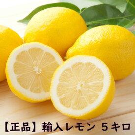 【お買い物マラソン期間中ポイント2倍】 【正品5キロ】レモン 5kg Lemon 輸入 アメリカ産 カリフォルニア産 カルフォルニア産 チリ産 産地厳選 お試し 訳ありではありません B品 送料無料 食品