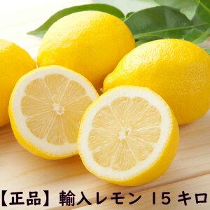 【クール便込】【正品15キロ】レモン 15kg Lemon 輸入 アメリカ産 カリフォルニア産 カルフォルニア産 チリ産 産地厳選 お試し 訳ありではありません B品 送料無料 コロナ 応援 食品