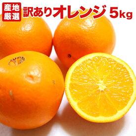 【クール便込】【訳あり5キロ】オレンジ ネーブル バレンシア 5kg 輸入 アメリカ産 カリフォルニア産 オーストラリア産 お試し 訳あり B品 送料無料