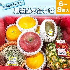 【送料無料】果物詰め合わせ6〜8種類入 コロナ 応援 食品 果物セット 詰め合せ 季節によって入るものが変わります 熨斗・ラッピングご対応可能です