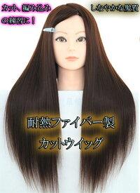 カットウィッグ カットマネキン モデルウィッグマネキンヘッド 高品質 練習用 カット用 編み込み練習 マネキン 練習 髪 美容師