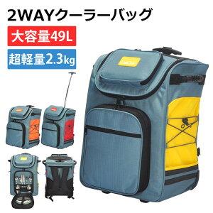 クーラーボックス 保冷バッグ クーラーバッグ 停電対策 防災グッズ 非常用 レジャー キャンプ キャリーバッグ ソフトキャリーバッグ キャスター付き リュック 大容量 軽量 旅行用品 アウト