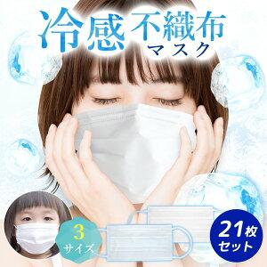 【20%OFFクーポン使えます!】【21枚セット】冷感マスク 不織布 キッズ 使い捨てマスク 冷感 大人用 子供用 子ども 小さめ ひんやりマスク 冷感不織布マスク 不織布マスク 夏用 3層構造 プリ