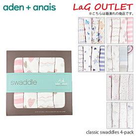 【アウトレット品】Aden+Anais エイデンアンドアネイ classic swaddles 4 pack[おくるみ 4枚セット ベビー 新生児 スリーパー ブランケット お昼寝 ][返品・交換不可]
