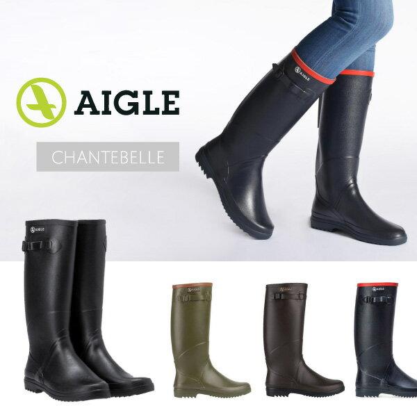 【予約】【送料無料】『AIGLE-エイグル-』CHANTEBELLE -シャンタベル-[エーグル 長靴 ラバーブーツ スノーブーツ レディース ]《ご注文後5日前後発送予定》