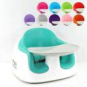 【最大1000円OFFクーポン配布中!9/27迄】【在庫処分】【同梱不可】【返品交換不可】Bumbo バンボ Bumbo Multi Seat+T…