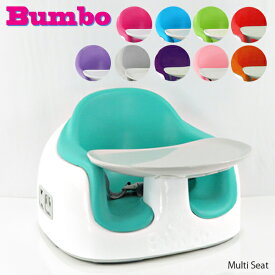 【在庫処分】【同梱不可】【返品交換不可】Bumbo バンボ Bumbo Multi Seat+Tray マルチシート