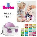 【期間限定送料無料】【2016 NEW】『Bumbo-バンボ-』Bumbo Multi Seat+Tray[バンボ ベビーソファ ベビーチェア トレイ…