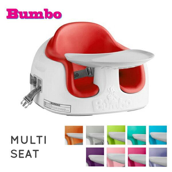 【LaG After SALE 開催中】【送料無料】【並行輸入品】【2018 NEW】『Bumbo-バンボ-』Bumbo Multi Seat+Tray【同梱不可】【返品交換不可】