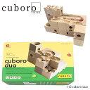 cuboro キュボロ デュオ 玉落とし 積み木 知育玩具 cuboro duo
