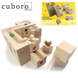 【返品交換不可】Cuboro キュボロ cuboro standard キュボロスタンダード 7640111740018 111 スタンダード 積み木 ビー玉 知育玩具 スタンダード おもちゃ 知育