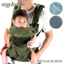 《返品交換不可》ERGO エルゴ ergobaby 360 Cool Air Mesh スリーシックスティ クールエアー メッシュ ベビー 抱っこ紐[BC360]