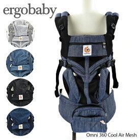 《返品交換不可》【並行輸入品】ERGO エルゴ Omni 360 Cool Air Mesh オムニ360 クールエアーメッシュ ベビーキャリア 抱っこ紐