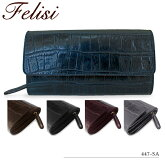 【送料無料】【並行輸入品】『Felisi-フェリージ-』長財布クロコ型押し[447-SA]