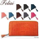 【送料無料】【並行輸入品】『Felisi-フェリージ-』ラウンドジップ長財布クロコ型押し[913-SA]