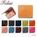 【並行輸入品】『Felisi-フェリージ-』コインケース クロコ型押し[914-SA]『150時間限定! ポイント最大44倍!お買…