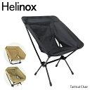 【2019 SS】【並行輸入品】『HELINOX-ヘリノックス-』Tactical Chairタクティカルチェア 折りたたみ 椅子 リビング ア…