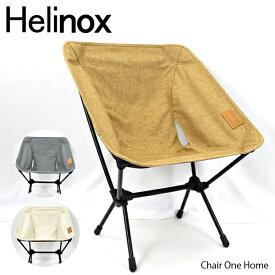 【2019 SS】【並行輸入品】『HELINOX-ヘリノックス-』Chair One Home チェアワンホーム 折りたたみ 椅子 リビング アウトドア レジャー ビーチ フェス[10102]【ポイント最大44倍!お買い物マラソン】