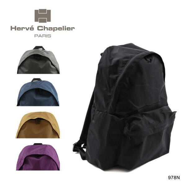【送料無料】【2017 AW】『Herve Chapelier-エルベシャプリエ-』【2017 AW】『Herve Chapelier-エルベシャプリエ-』ナイロンデイパック [978N][レディース ナイロンデイパック ML リュックサック 無地]