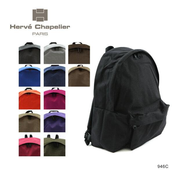 【送料無料】【2018 SS】【並行輸入品】『Herve Chapelier-エルベシャプリエ-』コーデュラデイパック [946C][レディース メンズ L リュックサック 無地]