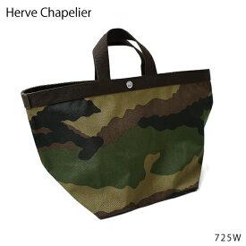 【送料無料】【並行輸入品】【2018 AW】『Herve Chapelier-エルベシャプリエ-』コーデュラ 舟型トートL 迷彩 Large tote Camouflage[725W]【お買い物マラソン!ポイント最大43倍!】
