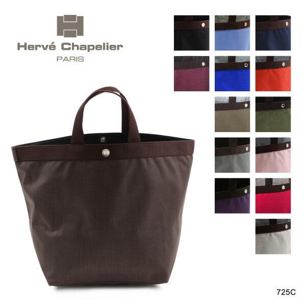 【送料無料】【2018 SS】『Herve Chapelier-エルベシャプ-』コーデュラ 舟形トート Large tote[725C][レディース トートバッグ]