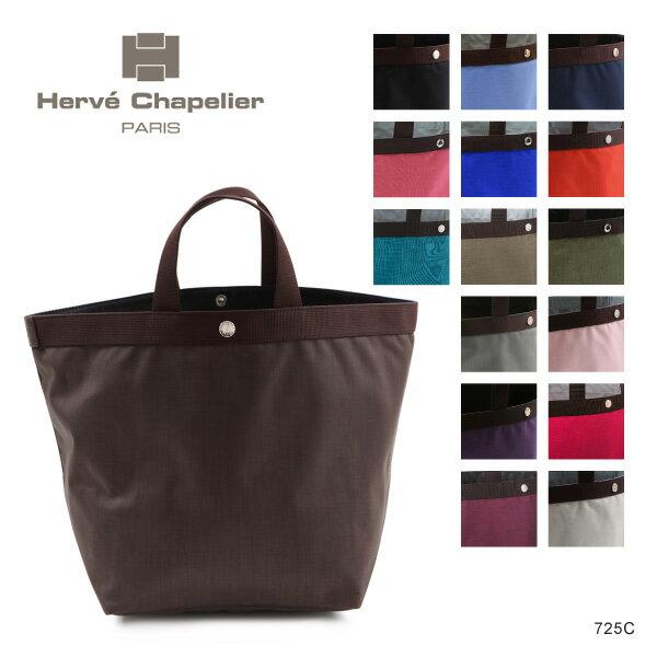 【送料無料】【2018 SS】【並行輸入品】『Herve Chapelier-エルベシャプ-』コーデュラ 舟形トート Large tote[725C][レディース トートバッグ]