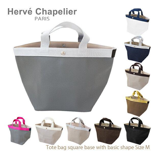 【送料無料】【並行輸入品】【2018-19 AW】『Herve Chapelier-エルベシャプリエ-』GPライン リュクス舟型トート M [707GP]