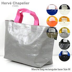 【2019SS】【並行輸入品】『Herve Chapelier-エルベシャプリエ-』マルシェバッグ S [2012PP]