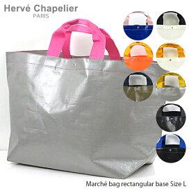 【並行輸入品】『Herve Chapelier-エルベシャプリエ-』マルシェバッグ L [2014PP]『150時間限定! ポイント最大44倍!お買い物マラソン』