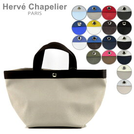 Herve Chapelier エルベシャプリエ Tote bag square base with basic shape Size M GPライン リュクス舟型トート M [707GP]