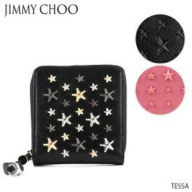 【送料無料】【20019SS】【並行輸入品】『JIMMY CHOO-ジミーチュー-』TESSA テッサ レディース 二つ折り財布 スタースタッズ ジップアラウンド