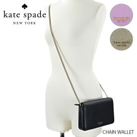 Kate Spade ケイトスペードCHAIN WALLET SYLVIA シルビア チェーンウォレット ショルダーバッグ 財布[PWRU7604]