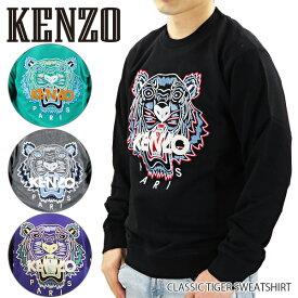 KENZO ケンゾーClassic Tiger Sweat Shirt クラシック タイガー スウェット トレーナー 刺繍 長袖 メンズ[FA55SW0014XA]