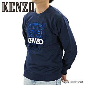 KENZO ケンゾーTiger Sweatshirt タイガー スウェット トレーナー 刺繍 長袖 メンズ[F855SW0014X178]
