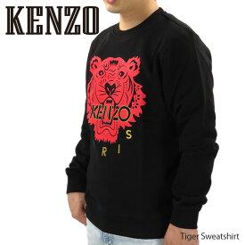 KENZO ケンゾーTiger Sweatshirt タイガー スウェット トレーナー 長袖 メンズ[FA55SW1264Z599]
