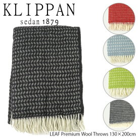 『KLIPPAN-クリッパン-』LEAF Premium Wool Throws 130×200cm [プレミアム スローケット リーフ ウール ブランケット ストール ひざ掛け スウェーデン 北欧]